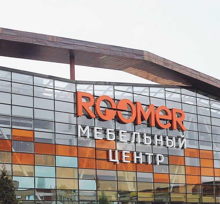 Мебельный центр Roomer