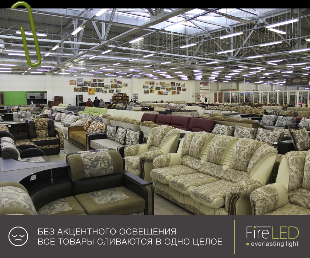 Как мебельные салоны увеличивают продажи с помощью света?